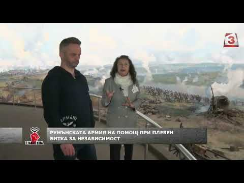 Офанзива с Любо Огнянов, 3.03.2018: Как в Плевен с кръв и огън се каляваше българската свобода