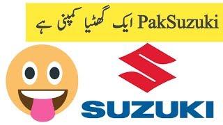 PakSuzuki Aik Gatiya  Company hai   #MySuzukiMyStory