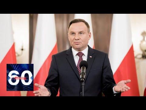 Президент Польши выступил с антироссийским заявлением. 60 минут от 02.09.19