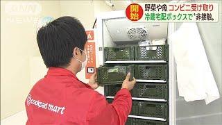 """通販の生鮮食品をコンビニで """"非接触""""で受け取り(20/06/23)"""