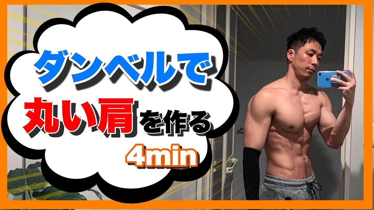 【サーキットトレーニング】ダンベルで作る丸くて大きな肩!!