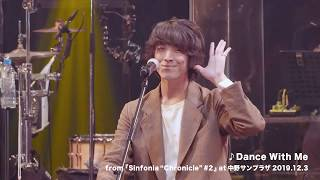 """SHES - Dance With Me【Live Short Movie(『Sinfonia """"Chronicle"""" #2』at 中野サンプラザ)】"""