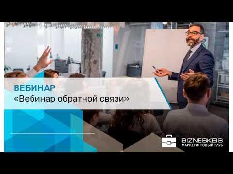 ВЕБИНАР ОБРАТНОЙ СВЯЗИ  3 апреля 2019 Максим Хромов