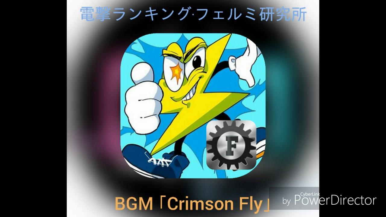 Bgm 所 フェルミ 研究