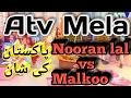 Punjabi Tappay Atv Mela Tappon Ki Barsat Nooran Lal.vs.malkoo video