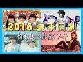 2016 夏季日劇!!要看什麼?|What to see? Japanese Drama 2016 Summer Season 【Lisa日劇分享 01】