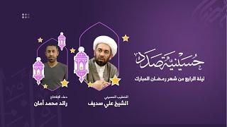 إحياء ليلة الرابع من شهر رمضان - حسينية صدد