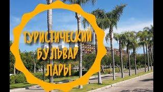 видео: Туристический бульвар Лары, Анталия
