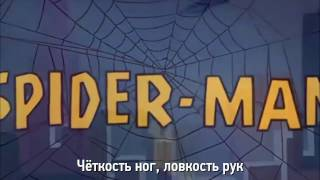Spider-Man Theme Song (На русском)