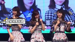 【上週】AKB48三位團員甜美襲臺!最愛馬殺雞大讚:絕妙 AKB48 検索動画 48