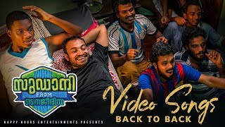 Sudani From Nigeria Back to Back Video Songs | Zakariya | Rex Vijayan | Soubin Shahir