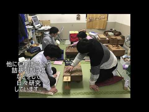 【近畿大学】囲碁将棋部2019