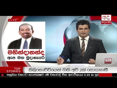 Ada Derana Late Night News Bulletin 10.00 pm - 2018.04.17