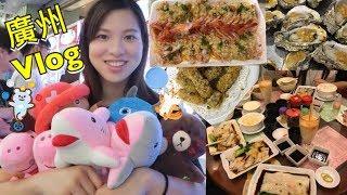 【Vlog】有字幕 -   講明先,笑死無命賠啊 | 廣州遊 | 吃海鮮 | 夾公仔 | Ma Ying Chi