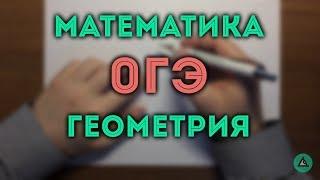 🔴 ОГЭ 2017 модуль Геометрия (вар 1). Ященко