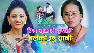 Bima Kumari Dura & Gobinda Pangeni New Song|2074|2017|Chaleko Chha Sanu|Ft.Sajjan  & Anju