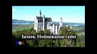 Нойшванштайн / Neuschwanstein (Travel Video)(Замок Нойшванштайн один из самых посещаемых замков Германии, и одно из самых популярных туристических..., 2013-10-30T15:18:29.000Z)
