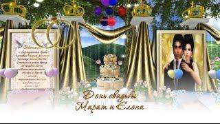 ~♥ Свадьба Марат и Елена ♥~