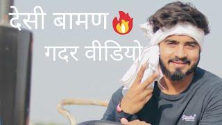 देसी हां || नंगड़ कोन्या | ब्राह्मण हैं हम  - MANISH SHARMA | Vijay dixit Vijaydixit