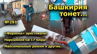 """""""Башкирия тонет..."""" """"Открытая Политика"""". Выпуск - 291"""