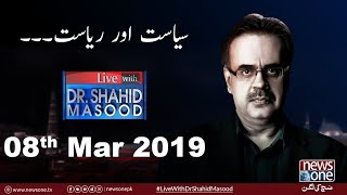Live with Dr.Shahid Masood 08-March-2019 Asif Zardari Bilawal Bhutto India