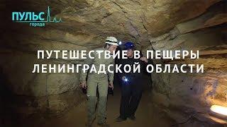 Путешествие в пещеры Ленинградской области