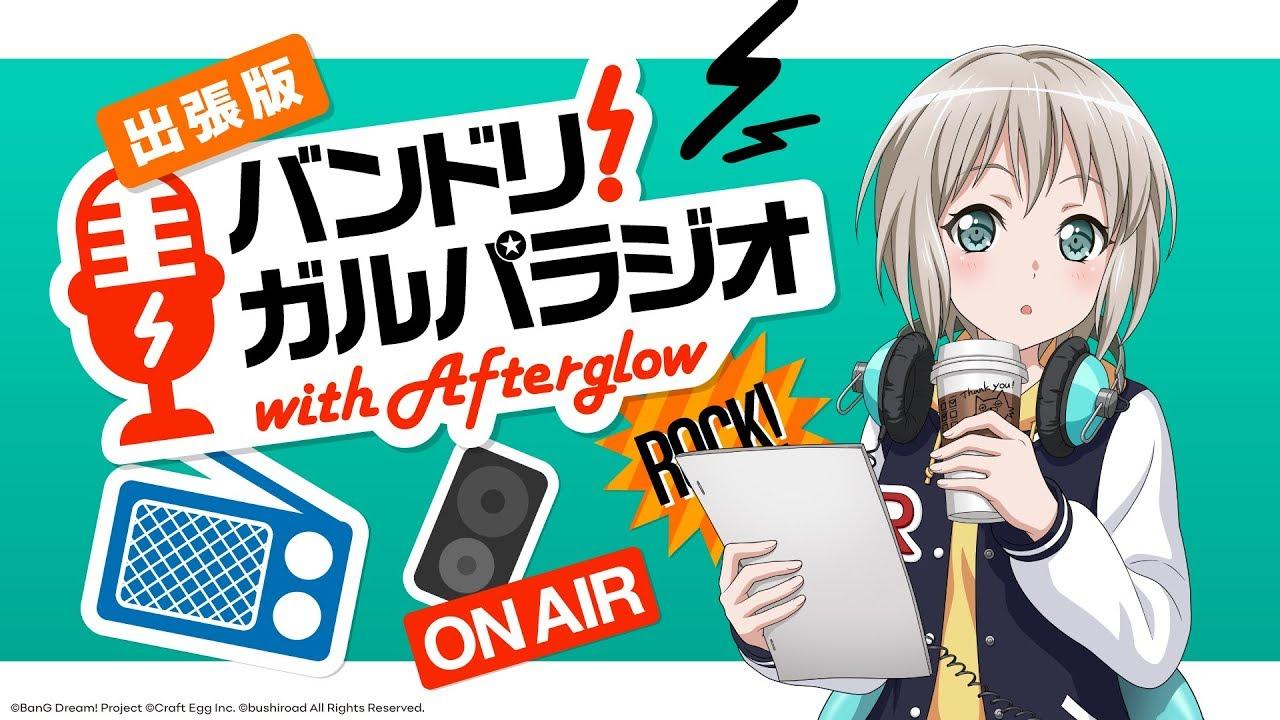 生放送 バンドリ ガルパラジオ With Afterglow 出張版 ガルパーティ
