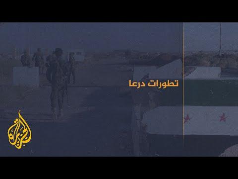 تعرف على أبرز تطورات المواجهات في درعا  - نشر قبل 2 ساعة