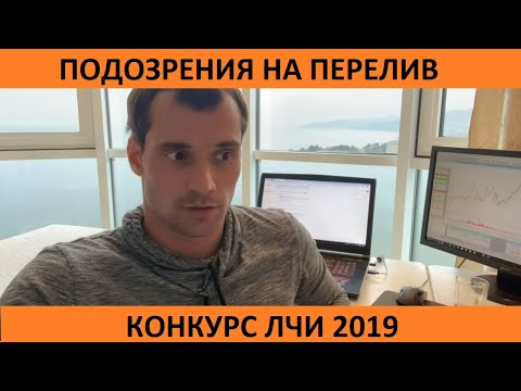 Сделки трейдера TARASOVVIP на конкурсе Московской биржи ЛЧИ 2019. Подозрения на перелив.