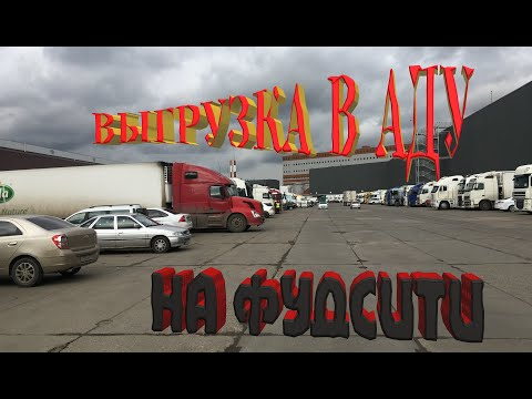Едем в самое адское место в Москве. Road to Hell