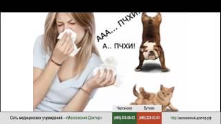 Аллергия на шерсть животных(Наша клиника – это огромный медицинский центр, оборудованный по последнему слову техники. Важное преимуще..., 2016-05-18T16:55:59.000Z)