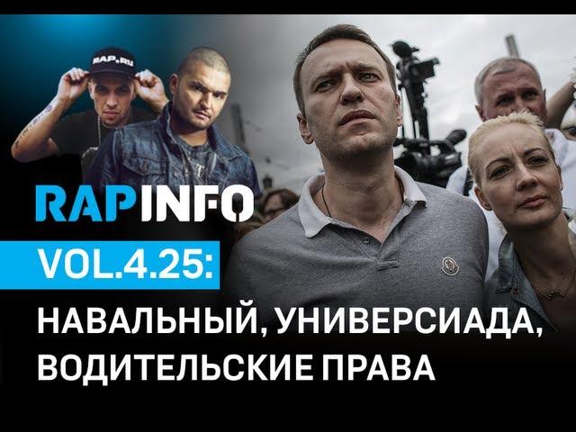 RAPINFO vol.4.25: Навальный, Универсиада и водительские права
