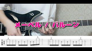 【TAB譜あり】メーベル / バルーン ギターで弾いてみた ギタリストぼっち君