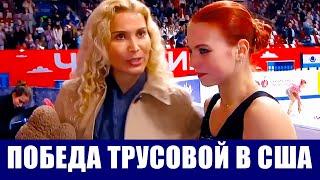 Фигурное катание U S International Classic Александра Трусова выиграла короткую программу в США