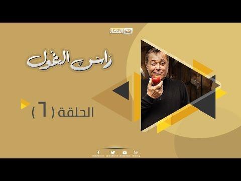 ����� ������� ����� ��� ����� ������ ������� -Ras El Ghool Episode 06