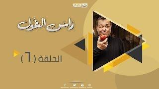 مسلسل راس الغول الحلقة السادسة -Ras El Ghool Episode 06