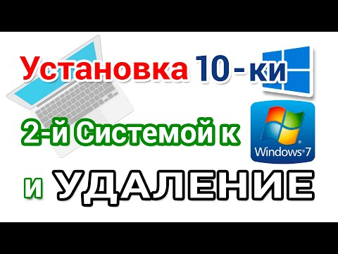 Как установить Windows 10 2004 на ноутбук с Windows 7, второй системой? А потом удалить