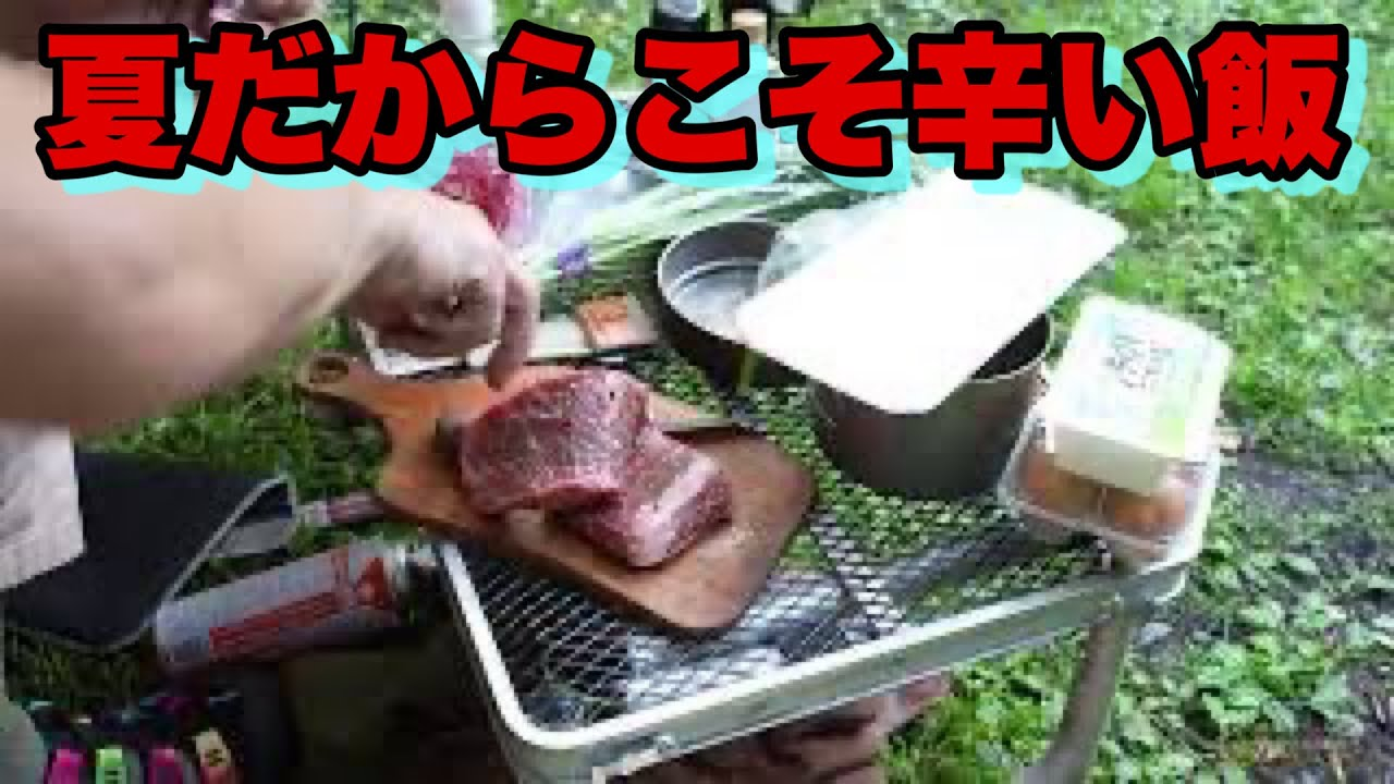 あほなテンションで辛い料理作ってたら妙に笑えてきたキャンプ