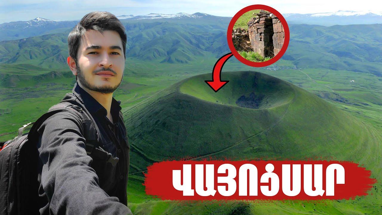 Վայոցսար (Դալիթափա)․ հրաբուխ Հայաստանում, որի մեջ կա մատուռ