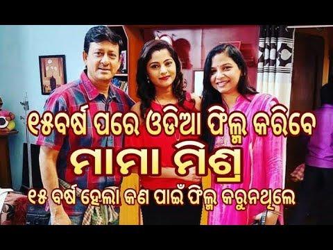 After 15 yrs odia Heroine MAMA MISHRA Doing New Odia Film Ole Ole Dil Bole with sidhant,Jyoti,Jhilik