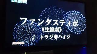 説明 トラジ☆ハイジの「ファンタスティポ」を自由に歌ってみた.