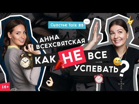 Анна Всехсвятская | Тайм-менеджмент, Планирование и Личная эффективность | Счастье Talk #8 | 16+