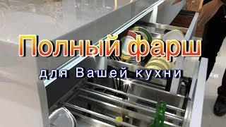 Наполнение кухонных шкафов, фурнитура Blum кухонный гарнитур из Китая