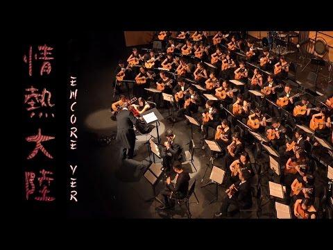 Jounetsu Tairiku (Encore Version) | Taro Hakase (葉加瀬 太郎)