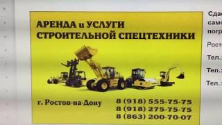 Аренда строительной спецтехники в Ростове-на-Дону. Много техники!