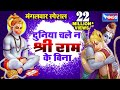 दुनिया चले न श्री राम के बिना | Duniya Chale Na Shri Ram Ke Bina | Ram Bhajan
