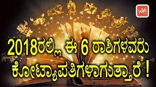 2018ರಲ್ಲಿ ಈ 6 ರಾಶಿಗಳವರು ಕೋಟ್ಯಾಧಿಪತಿಗಳಾಗುತ್ತಾರೆ ! | Astrology Facts in Kannada | YOYO TV Kannada thumbnail