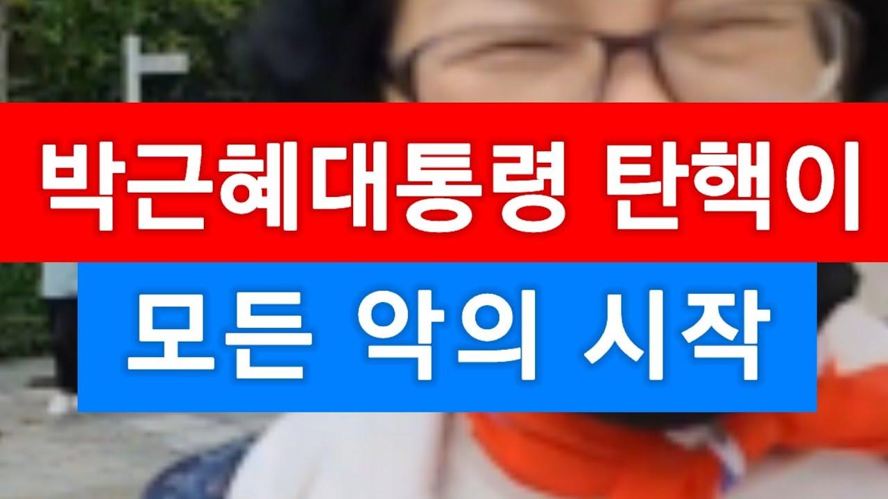 원수를 사랑하라는 헛소리 말고 악인은 멸망할 겁니다! 광화문 동아일보 앞