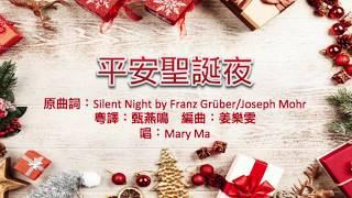 【平安聖誕夜】 Silent Night 粤語版 Cantonese