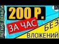 САЙТ КОТОРЫЙ ПЛАТИТ 200 РУБЛЕЙ В ЧАС  ЗАРАБОТОК БЕЗ ВЛОЖЕНИЙ